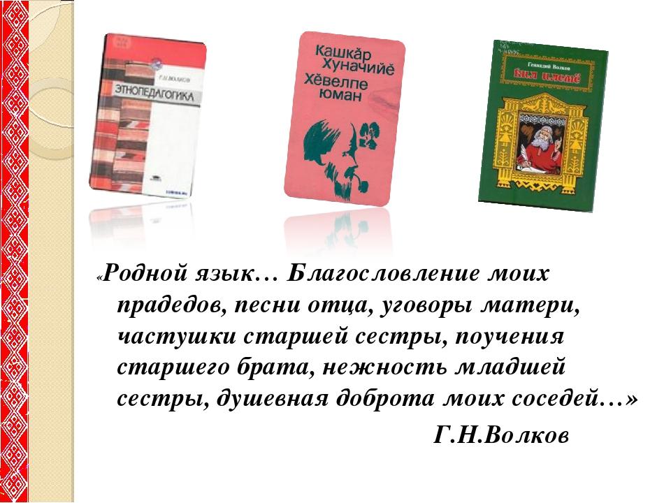 «Родной язык… Благословление моих прадедов, песни отца, уговоры матери, часту...