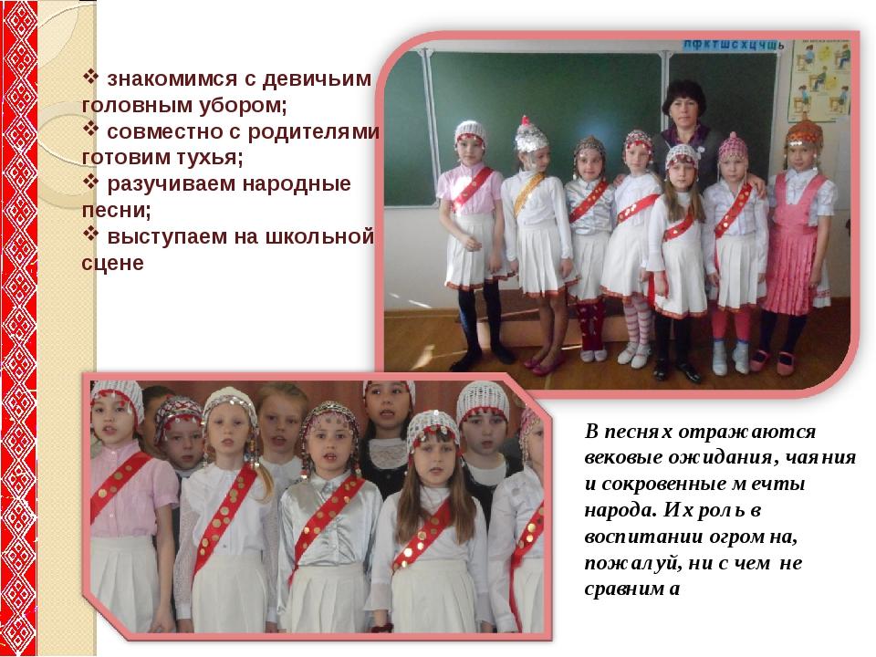 знакомимся с девичьим головным убором; совместно с родителями готовим тухья;...