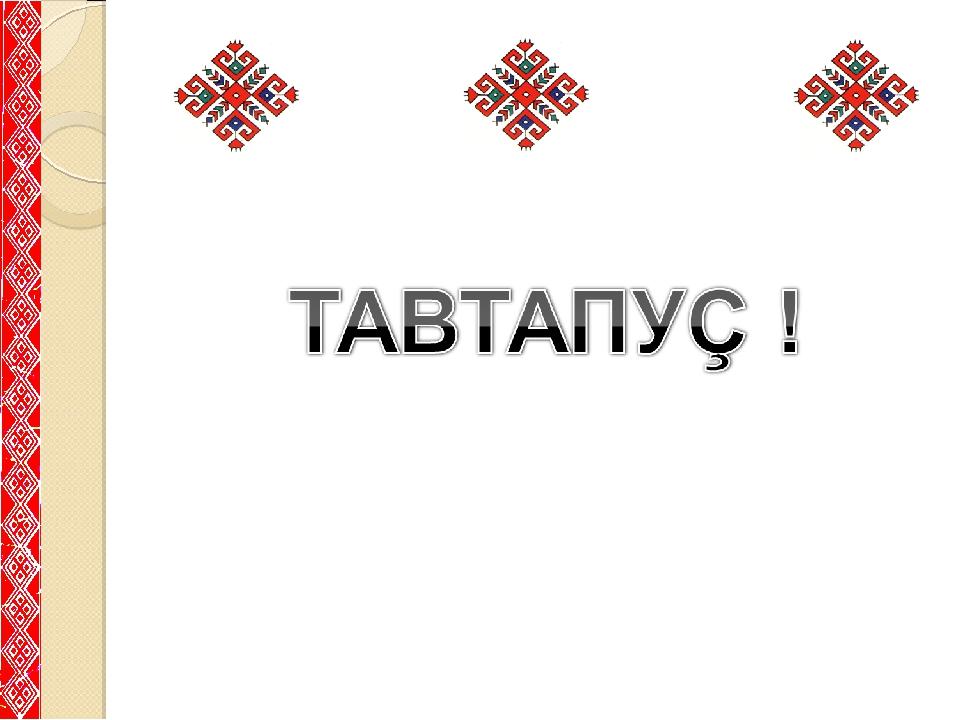 национальные чувашские поздравления первый