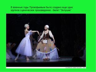 В военные годы Прокофьевым было создано еще одно крупное сценическое произвед