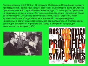 Постановлением ЦК ВКП(б) от 10 февраля 1948 музыка Прокофьева, наряду с произ