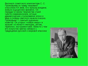 Великого советского композитора С. С. Прокофьева по праву называют классиком