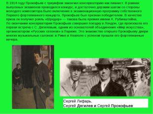 В 1914 году Прокофьев с триумфом закончил консерваторию как пианист. В рамках
