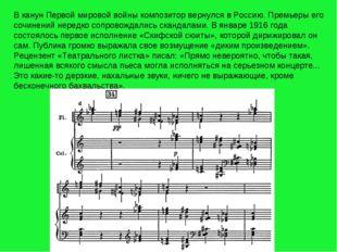 В канун Первой мировой войны композитор вернулся в Россию. Премьеры его сочин