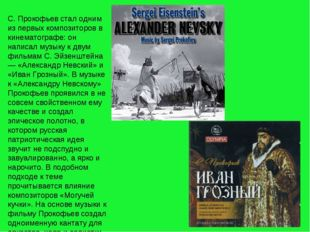 С. Прокофьев стал одним из первых композиторов в кинематографе: он написал му
