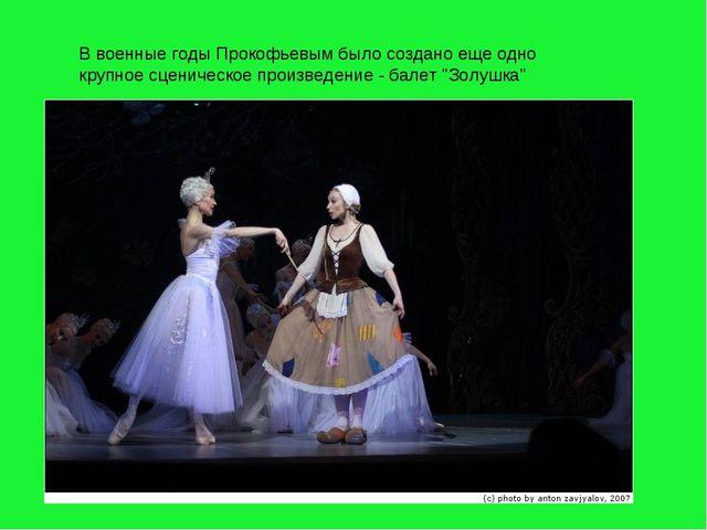 В военные годы Прокофьевым было создано еще одно крупное сценическое произвед...