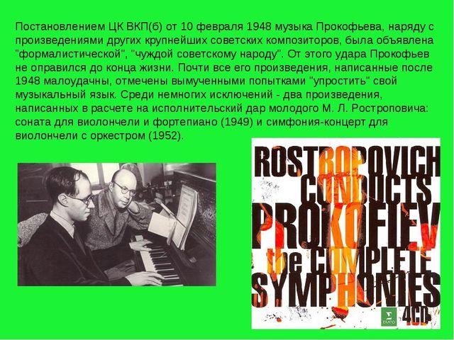 Постановлением ЦК ВКП(б) от 10 февраля 1948 музыка Прокофьева, наряду с произ...