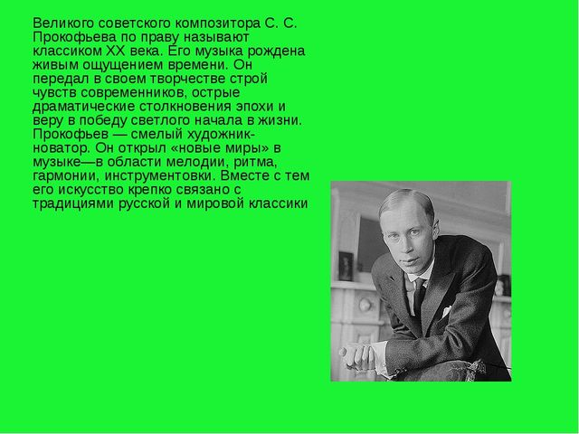 Великого советского композитора С. С. Прокофьева по праву называют классиком...