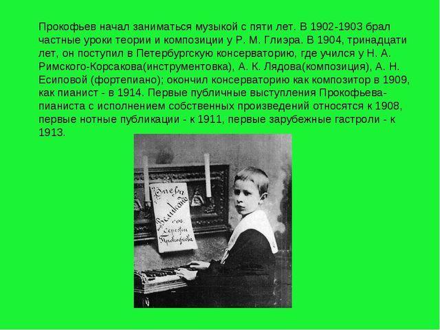 Прокофьев начал заниматься музыкой с пяти лет. В 1902-1903 брал частные уроки...