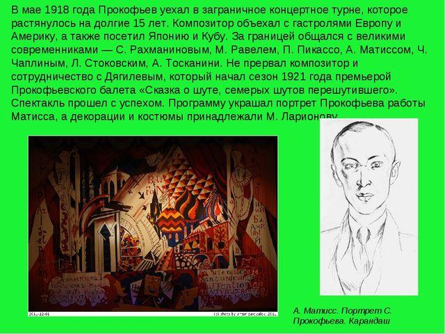 В мае 1918 года Прокофьев уехал в заграничное концертное турне, которое растя...