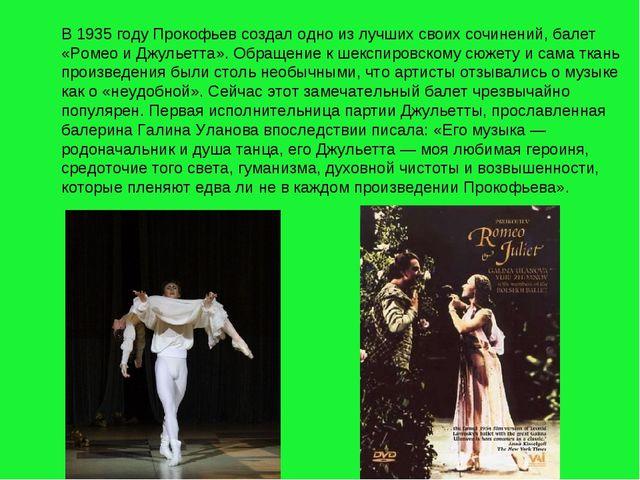 В 1935 году Прокофьев создал одно из лучших своих сочинений, балет «Ромео и Д...