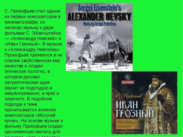 С. Прокофьев стал одним из первых композиторов в кинематографе: он написал му...