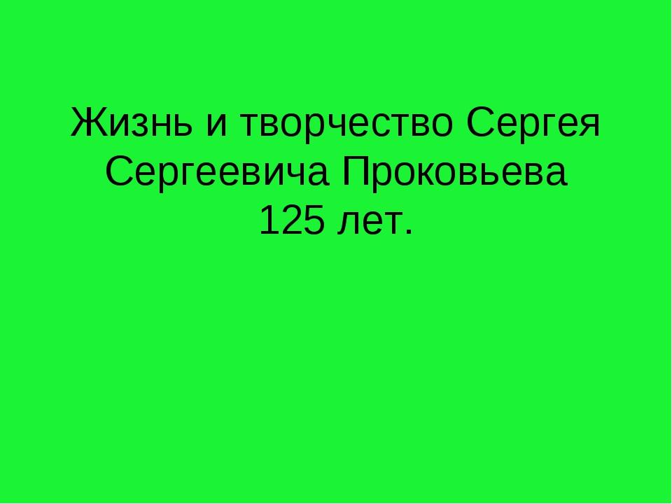 Жизнь и творчество Сергея Сергеевича Проковьева 125 лет.