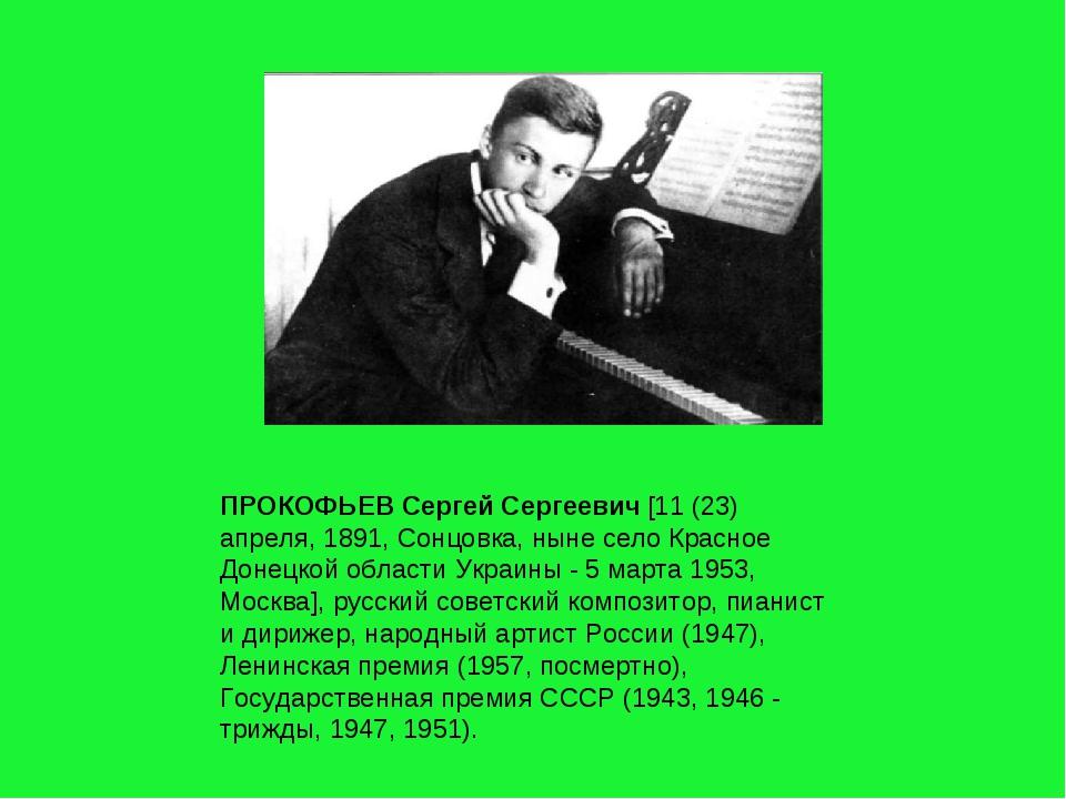 ПРОКОФЬЕВ Сергей Сергеевич[11 (23) апреля, 1891, Сонцовка, ныне село Красное...