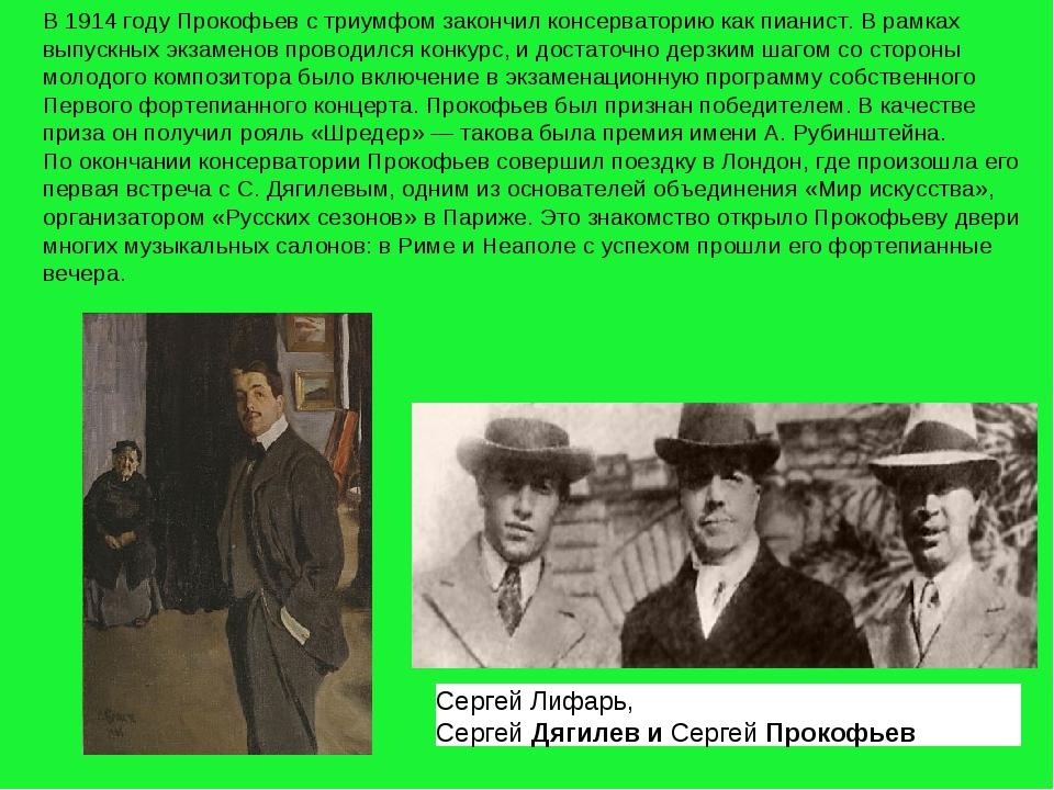 В 1914 году Прокофьев с триумфом закончил консерваторию как пианист. В рамках...