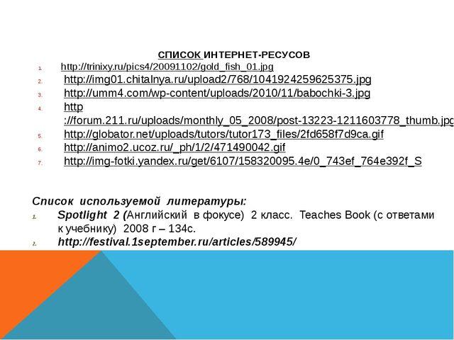 СПИСОК ИНТЕРНЕТ-РЕСУСОВ http://trinixy.ru/pics4/20091102/gold_fish_01.jpg htt...