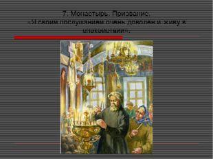 7. Монастырь. Призвание. «Я своим послушанием очень доволен и живу в спокойст