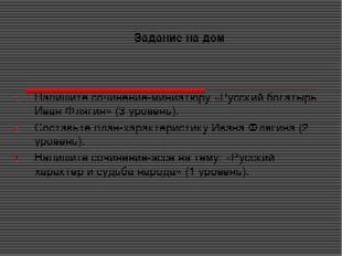 Задание на дом Напишите сочинение-миниатюру «Русский богатырь Иван Флягин» (3