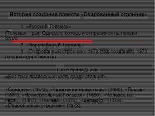 История создания повести «Очарованный странник» 1. «Русский Телемак» (Телема