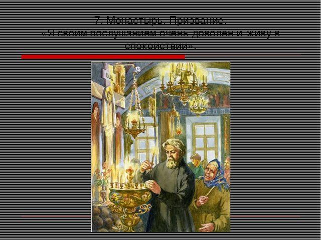 7. Монастырь. Призвание. «Я своим послушанием очень доволен и живу в спокойст...