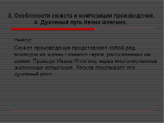 3. Особенности сюжета и композиции произведения. 4. Духовный путь Ивана Фляги...