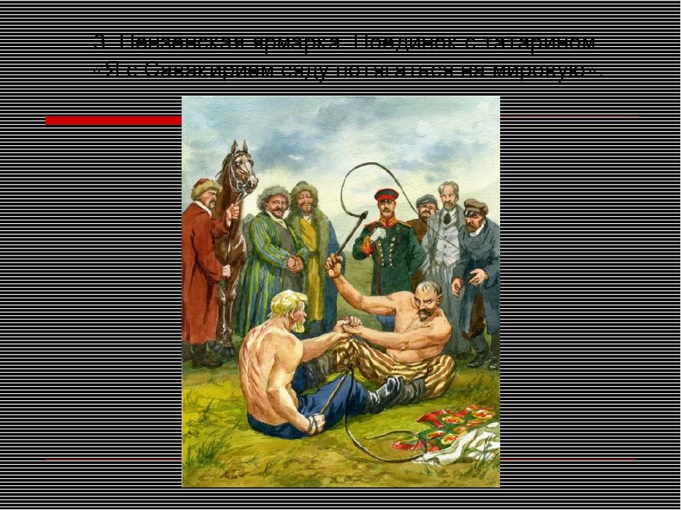 3. Пензенская ярмарка. Поединок с татарином. «Я с Савакирием сяду потягаться...