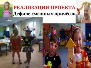 РЕАЛИЗАЦИЯ ПРОЕКТА Дефиле смешных причёсок