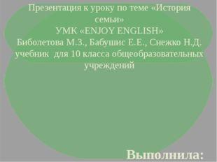 Презентация к уроку по теме «История семьи» УМК «ENJOY ENGLISH» Биболетова М.