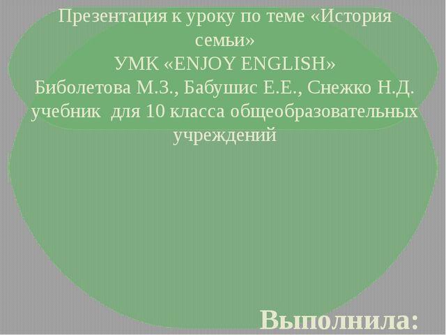 Презентация к уроку по теме «История семьи» УМК «ENJOY ENGLISH» Биболетова М....