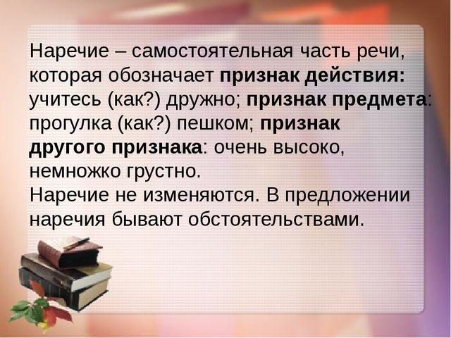 Наречие – самостоятельная часть речи, которая обозначает признак действия: уч...