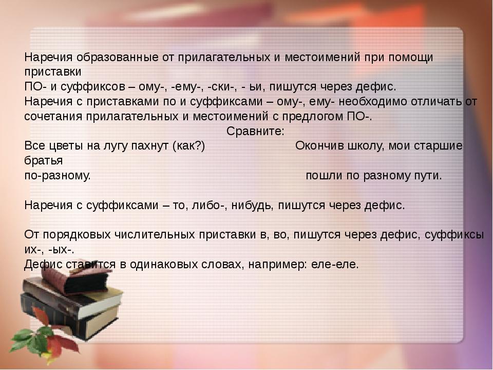 Наречия образованные от прилагательных и местоимений при помощи приставки ПО-...