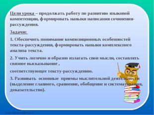 Цели урока – продолжать работу по развитию языковой компетенции, формировать