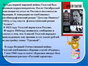 В годы первой мировой войны Толстой был военным корреспондентом. После Октяб
