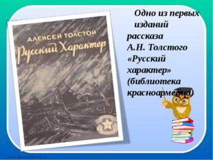 Одно из первых изданий рассказа А.Н. Толстого «Русский характер» (библиотека
