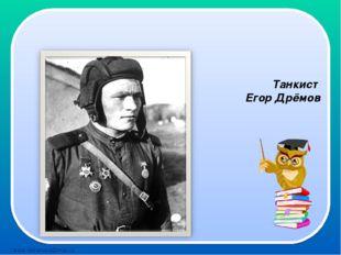 Танкист Егор Дрёмов larisa-stefanova@mail.ru