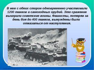 В нем с обеих сторон одновременно участвовали 1200 танков и самоходных орудий