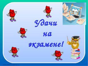 Удачи на экзамене! larisa-stefanova@mail.ru