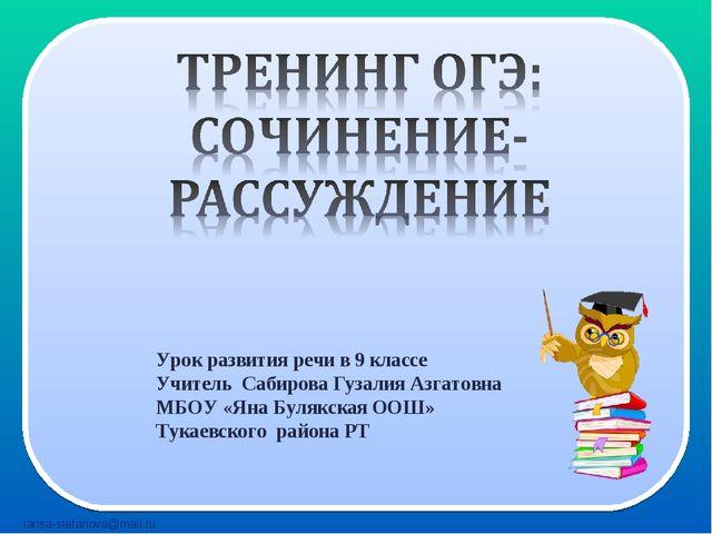 Урок развития речи в 9 классе Учитель Сабирова Гузалия Азгатовна МБОУ «Яна Бу...