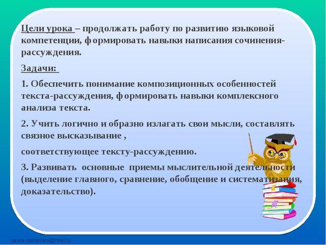 Цели урока – продолжать работу по развитию языковой компетенции, формировать...