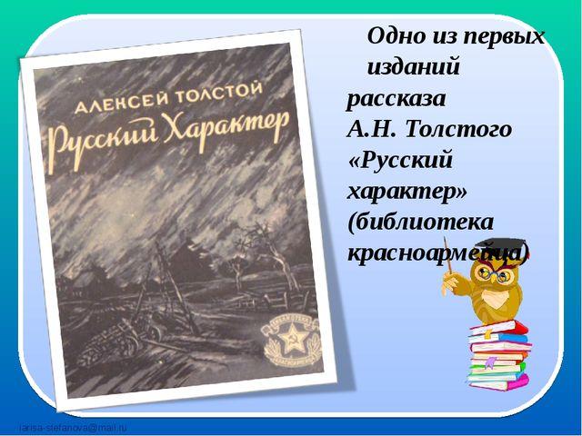 Одно из первых изданий рассказа А.Н. Толстого «Русский характер» (библиотека...