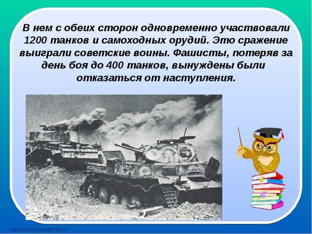 В нем с обеих сторон одновременно участвовали 1200 танков и самоходных орудий...