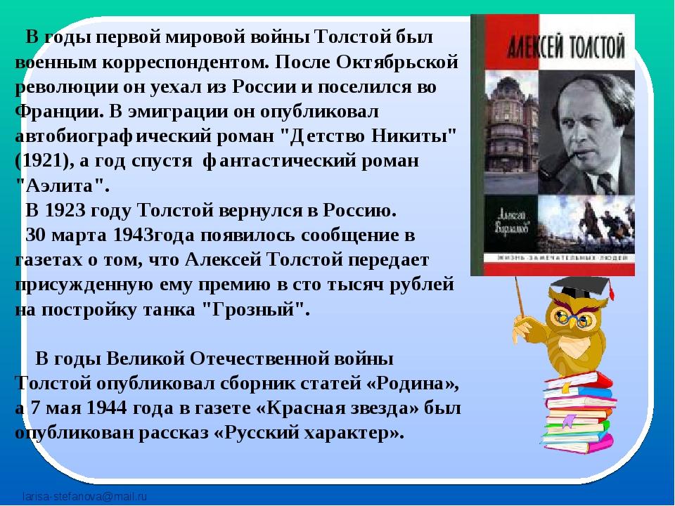 В годы первой мировой войны Толстой был военным корреспондентом. После Октяб...