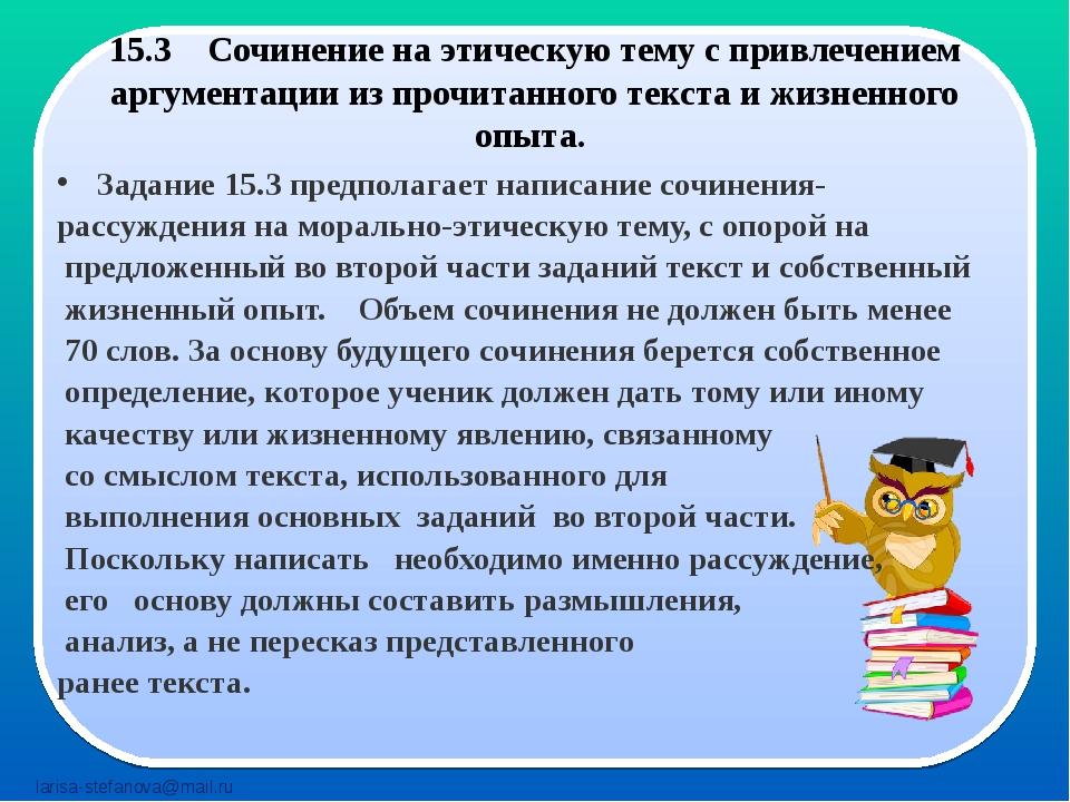 15.3 Сочинение на этическую тему с привлечением аргументации из прочитанного...