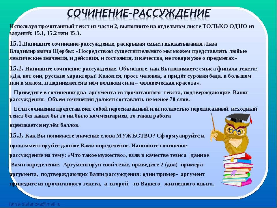 Используя прочитанный текст из части 2, выполните на отдельном листе ТОЛЬКО О...