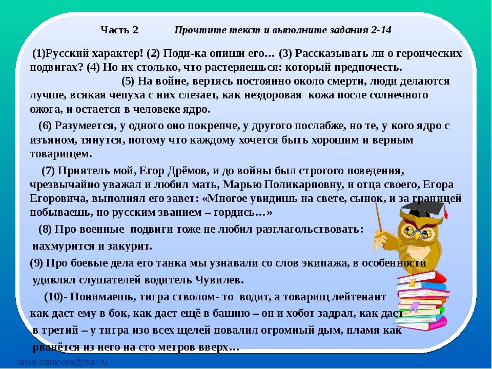 Часть 2 Прочтите текст и выполните задания 2-14 (1)Русский характер! (2) Поди...