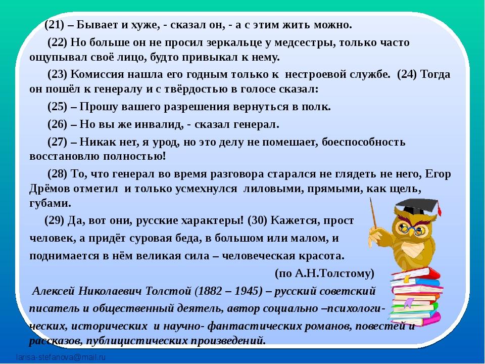 (21) – Бывает и хуже, - сказал он, - а с этим жить можно. (22) Но больше он...
