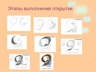 Этапы выполнения открытки