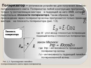 Поляризатор – оптическое устройство для получения линейно-поляризованного св