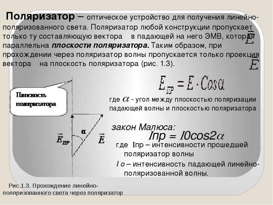 Поляризатор – оптическое устройство для получения линейно-поляризованного св...