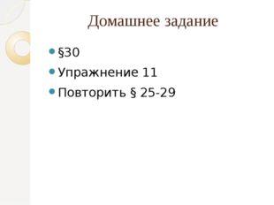 Домашнее задание §30 Упражнение 11 Повторить § 25-29